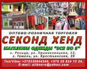 Секонд хенд. Магазины одежды