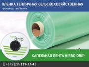 Лента капельная HIRRO drip. Пленка тепличная в Минске
